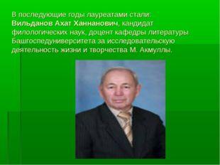 В последующие годы лауреатами стали: Вильданов Ахат Ханнанович, кандидат фило