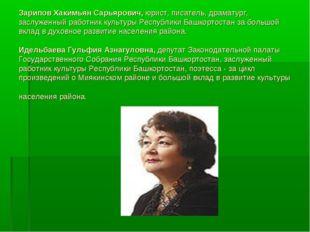 Зарипов Хакимьян Сарьярович, юрист, писатель, драматург, заслуженный работник