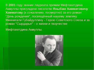 В 2001 году звание лауреата премии Мифтахетдина Акмуллы присуждено писателю Я