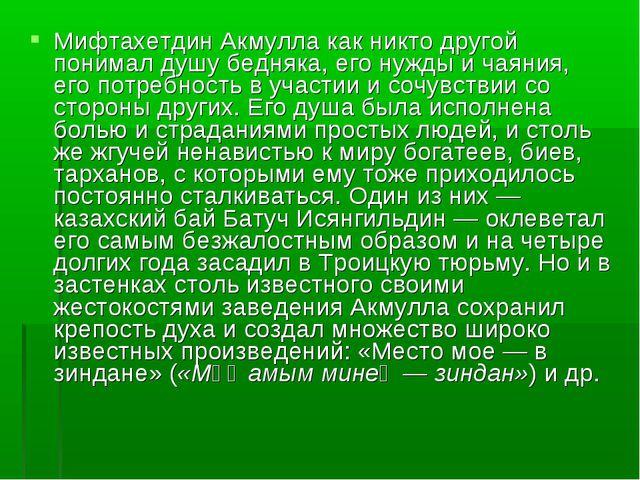 Мифтахетдин Акмулла как никто другой понимал душу бедняка, его нужды и чаяния...