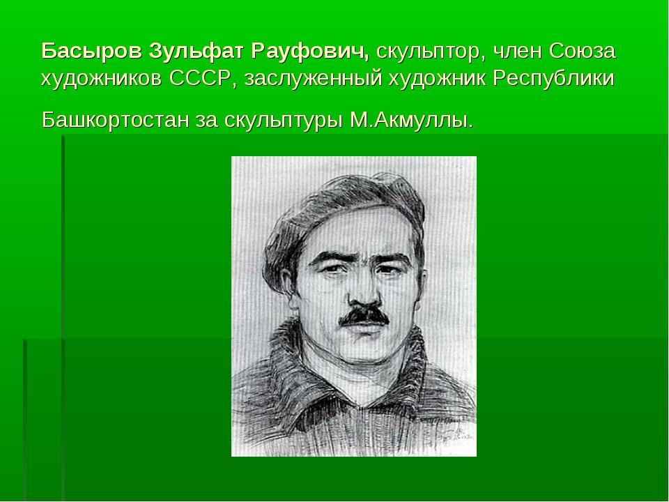 Басыров Зульфат Рауфович, скульптор, член Союза художников СССР, заслуженный...