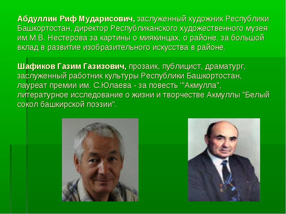 Абдуллин Риф Мударисович, заслуженный художник Республики Башкортостан, дирек...