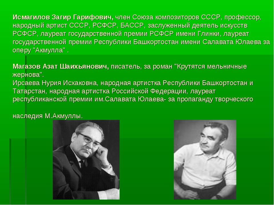 Исмагилов Загир Гарифович, член Союза композиторов СССР, профессор, народный...