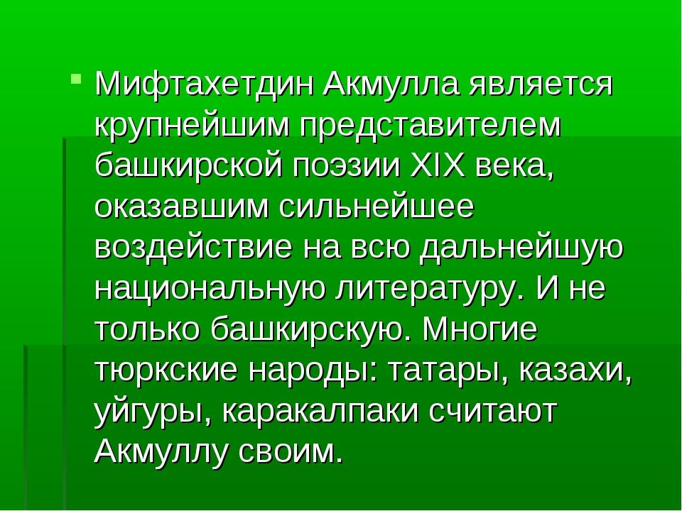 Мифтахетдин Акмулла является крупнейшим представителем башкирской поэзии XIX...