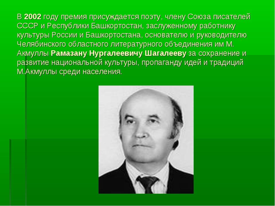 В2002году премия присуждается поэту, члену Союза писателей СССР и Республик...