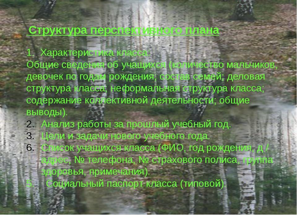 Структура перспективного плана 1. Характеристика класса: Общие сведения об у...