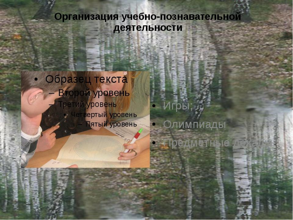 Организация учебно-познавательной деятельности Игры; Олимпиады Предметные дек...
