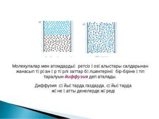 Молекулалар мен атомдардың ретсіз қозғалыстары салдарынан жанасып тұрған әр т