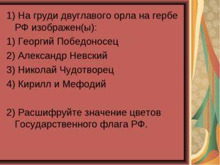 1) На груди двуглавого орла на гербе РФ изображен(ы): 1) Георгий Победоносец
