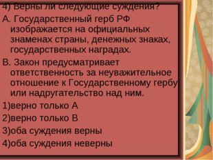 4) Верны ли следующие суждения? А. Государственный герб РФ изображается на оф