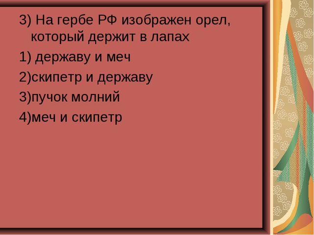 3) На гербе РФ изображен орел, который держит в лапах 1) державу и меч 2)скип...