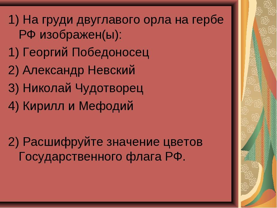 1) На груди двуглавого орла на гербе РФ изображен(ы): 1) Георгий Победоносец...