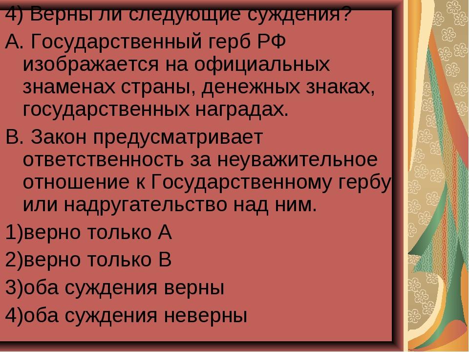 4) Верны ли следующие суждения? А. Государственный герб РФ изображается на оф...