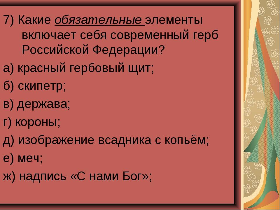 7) Какие обязательные элементы включает себя современный герб Российской Феде...