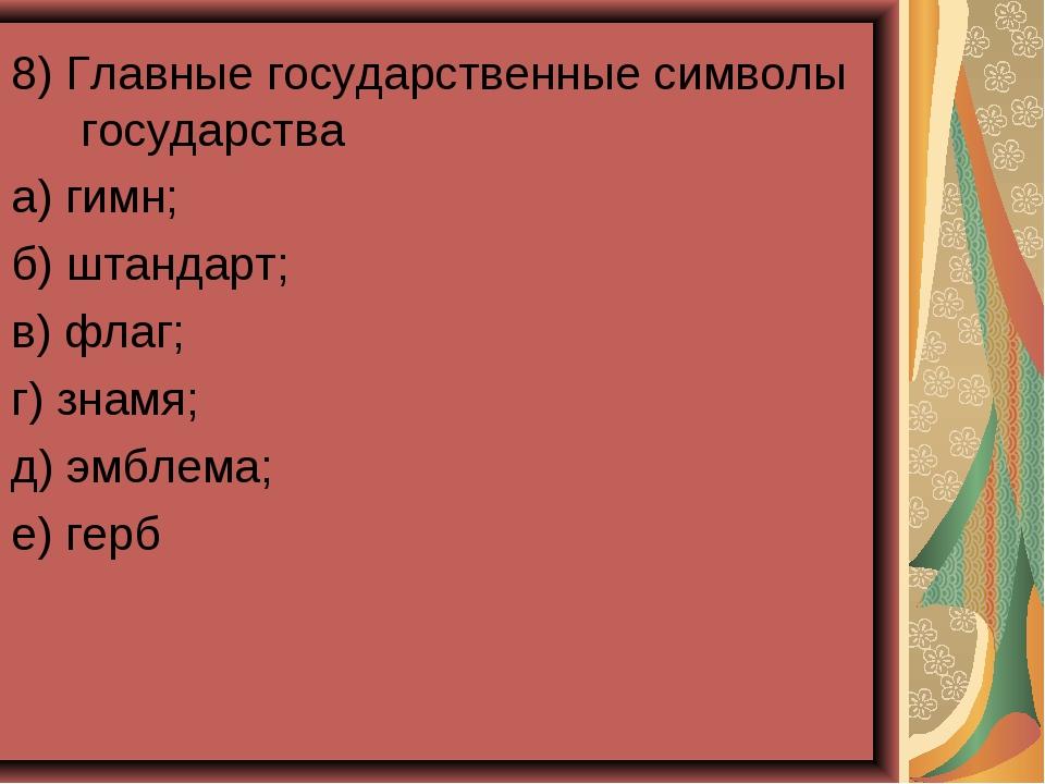 8) Главные государственные символы государства а) гимн; б) штандарт; в) флаг;...