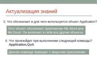 Актуализация знаний Этот объект обозначает приложение Ms Word или Ms Excel. О