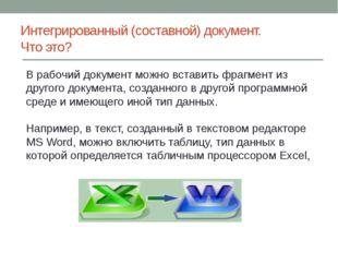 Интегрированный (составной) документ. Что это? В рабочий документ можно встав