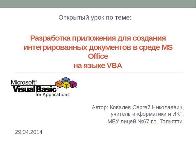 Разработка приложения для создания интегрированных документов в среде MS Offi...