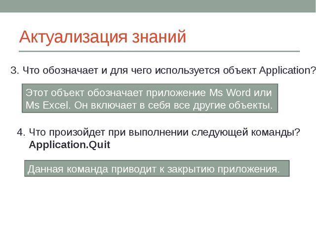 Актуализация знаний Этот объект обозначает приложение Ms Word или Ms Excel. О...