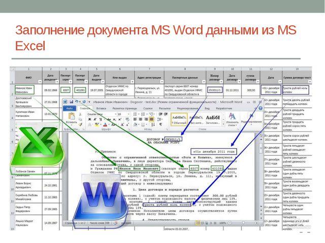 Заполнение документа MS Word данными из MS Excel
