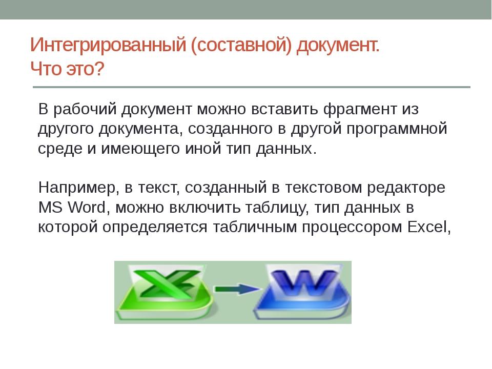 Интегрированный (составной) документ. Что это? В рабочий документ можно встав...