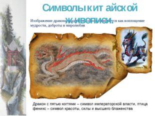 Изображение дракона традиционно воспринимается как воплощение мудрости, добро