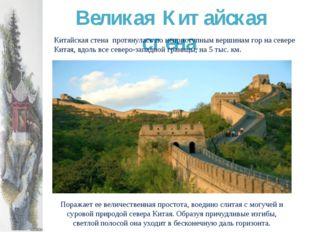 Великая Китайская стена Китайская стена протянулась по неприступным вершинам