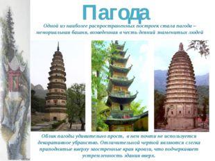 Одной из наиболее распространенных построек стала пагода – мемориальная башня