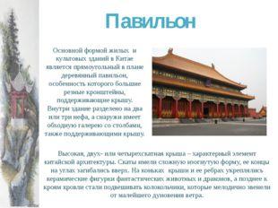 Основной формой жилых и культовых зданий в Китае является прямоугольный в пл