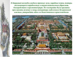 В дворцовый ансамбль входили тронные залы, парадные покои, театры, отличающие