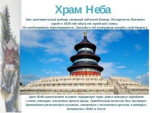 Храм Неба Это замечательный шедевр, ставший эмблемой Китая. Построен во Внешн