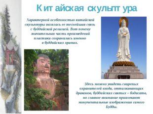Китайская скульптура Характерной особенностью китайской скульптуры являлась е