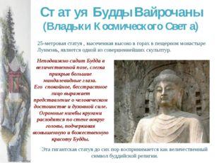 Статуя Будды Вайрочаны (Владыки Космического Света) Неподвижно сидит Будда в