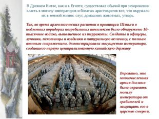 В Древнем Китае, как и в Египте, существовал обычай при захоронении класть в