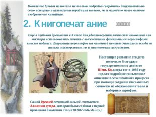 2. Книгопечатание 中国大发明。印刷术 Еще в глубокой древности в Китае для удо
