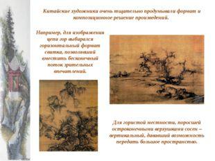 Китайские художники очень тщательно продумывали формат и композиционное решен