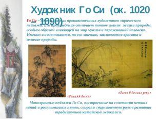 Художник Го Си (ок. 1020 – 1090) Го Си – один из самых проникновенных художни