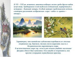 В VII – XIII вв. живопись завоевала ведущее место среди других видов искусств