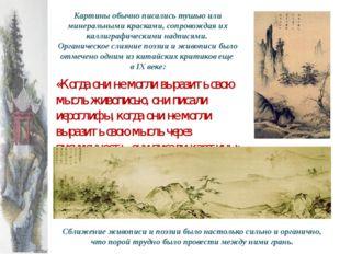 Картины обычно писались тушью или минеральными красками, сопровождая их калли