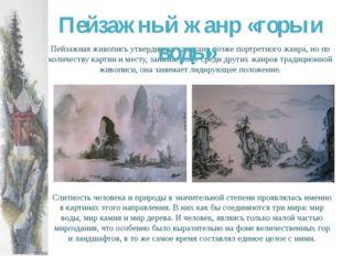 Пейзажная живопись утвердилась как жанр позже портретного жанра, но по количе