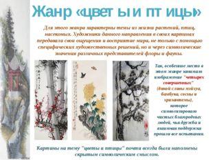 Для этого жанра характерны темы из жизни растений, птиц, насекомых. Художники