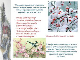 Символом китайской живописи стала мейхуа, розово – белые цветы которой раскры