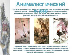 Анималистический жанр часто рассматривается как разновидность жанра «цветы и