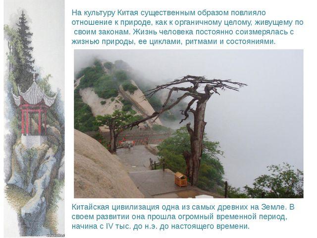 На культуру Китая существенным образом повлияло отношение к природе, как к ор...
