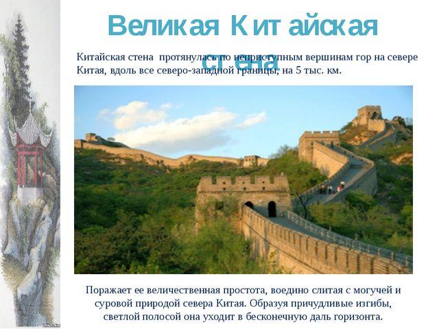 Великая Китайская стена Китайская стена протянулась по неприступным вершинам...