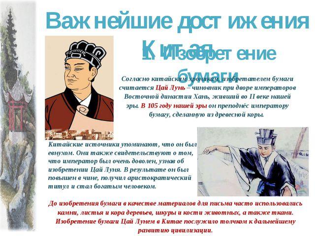 Важнейшие достижения Китая 1. Изобретение бумаги Согласно китайским хроникам,...