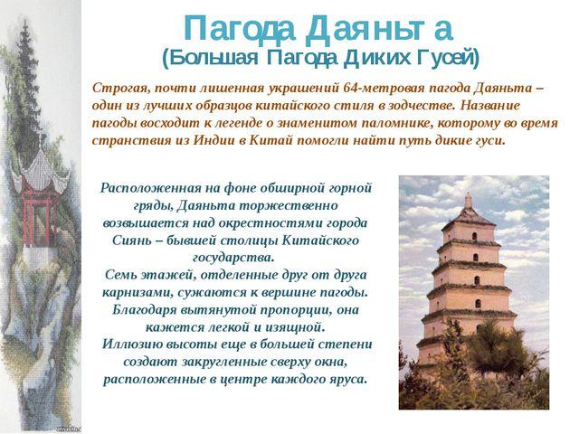 Пагода Даяньта (Большая Пагода Диких Гусей) Строгая, почти лишенная украшений...