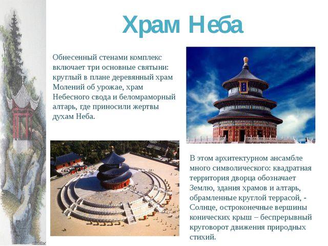 Обнесенный стенами комплекс включает три основные святыни: круглый в плане де...