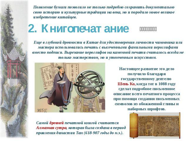 2. Книгопечатание 中国大发明。印刷术 Еще в глубокой древности в Китае для удо...