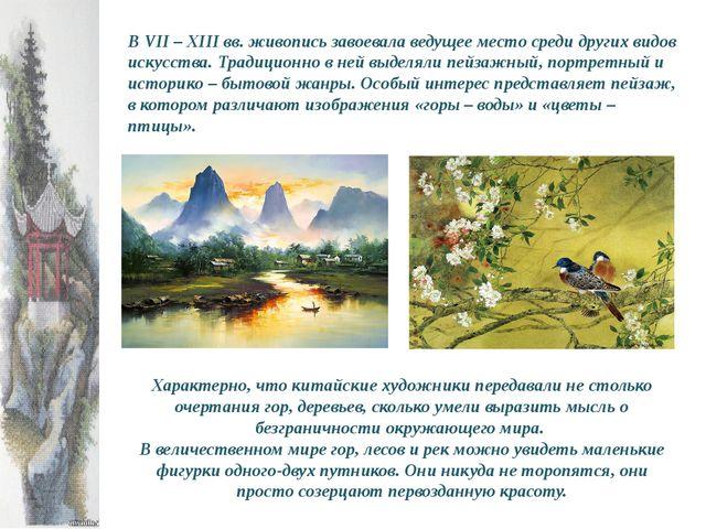 В VII – XIII вв. живопись завоевала ведущее место среди других видов искусств...